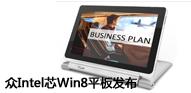 Intel新处理器发布 众厂商Win8平板露面