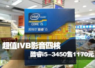 超值IVB影音四核 酷睿i5-3450售1170元