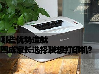哪些优势造就四成家长选择联想打印机?