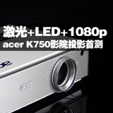 激光+LED+1080p 宏碁K750影院投影首测