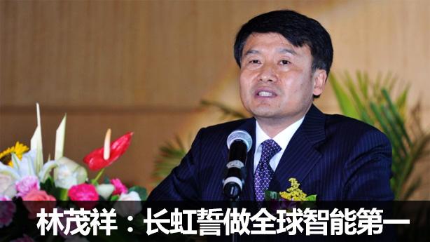 林茂祥:长虹誓做全球智能第一