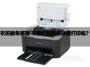 农历新年将至 不送红包改送联想打印机?