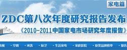 2010-2011年中国家电市场研究年度报告