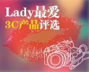Lady最爱3C产品评选