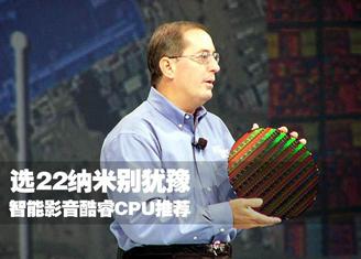 选22纳米别犹豫 智能影音酷睿CPU推荐