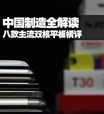 中国制造唱主角 八款主流双核平板横评