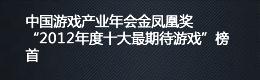 """中国游戏产业年会金凤凰奖 """"2012年度十大最期待游戏""""榜首"""