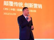 刘小东:与客户一起挖掘营销