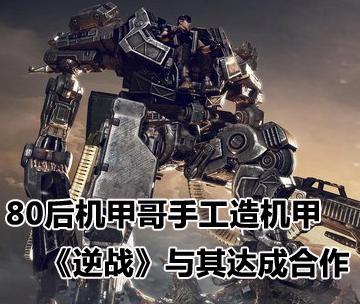 【逆战】官网合作专区_逆战下载_逆战视频_逆战激活码