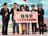 总编刘克丽抽出4名万元大奖客户