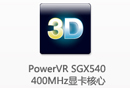 PowerVR显卡