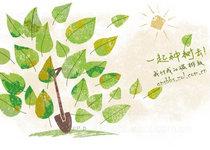 G爱心第四期一起去种树活动
