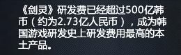 《剑灵》研发费已经超过500亿韩币(约为2.73亿人民币),成为韩国游戏研发史上研发费用最高的本土产品。