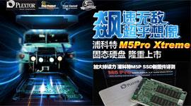 浦科特M5Pro Xtreme 固态硬盘隆重上市