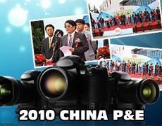 2010年P&E