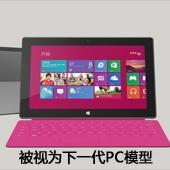 微软Surface Pro被视为下一代PC的模型
