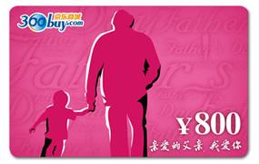 800元京东卡