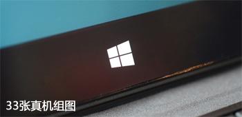 33张高清大图 微软Surface Pro真机图赏