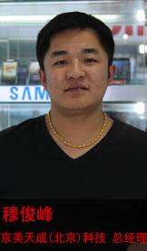 京美天成(北京)科技发展有限公司