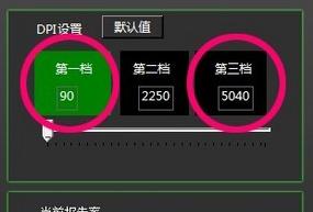 DPI可在90-5040随意调节