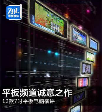 2012开年巨献!12款主流7英寸平板横评