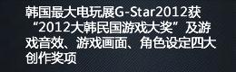 """韩国最大电玩展G-Star2012获""""2012大韩民国游戏大奖""""及游戏音效、游戏画面、角色设定四大创作奖项"""
