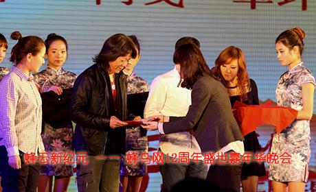 2012-2013 蜂鸟十二周年盛世嘉年华晚会花絮