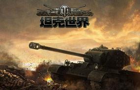 坦克世界游戏测试