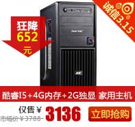 I5+4G+630 2G