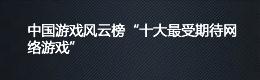 """中国游戏风云榜""""十大最受期待网络游戏"""""""