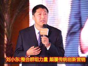 刘小东:整合群组力量 颠覆传统创新营销
