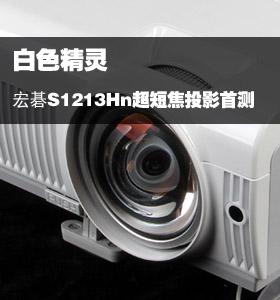 白色精灵 宏碁S1213Hn超短焦投影首测
