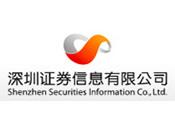 深圳证券信息公司