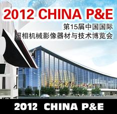 2012年P&E