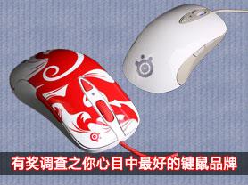 315有奖调查之你心目中最好的键鼠品牌