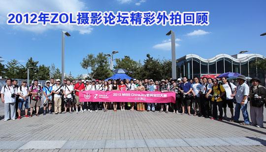 2012年ZOL摄影论坛精彩外拍回顾