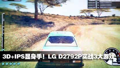 3D+IPS显身手!LG D2792P实战3大游戏