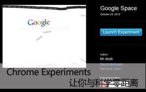 Chrome Experiments让你与科学零距离