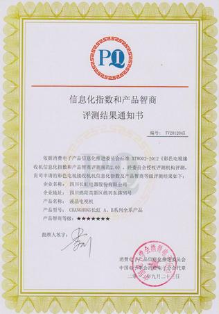 长虹智能七星认证证书