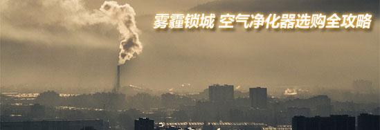 雾霾锁城 亚马逊空气净化器选购全攻略