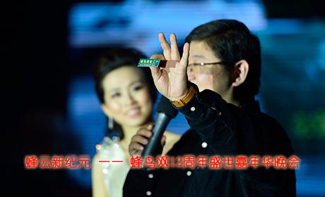 2012-2013 蜂鸟十二周年盛世嘉年华晚会