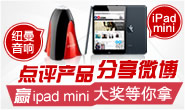 点评入围产品 赢iPad mini