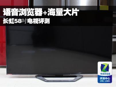 语音浏览器+海量大片 长虹58吋电视评测