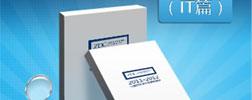 2011-2012年度中国IT行业研究报告