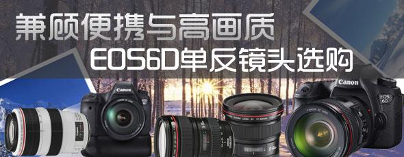 便携结合高画质 EOS6D单反镜头选购指南