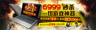 战神首发预售:6999元秒杀一切游戏本