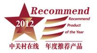中关村在线年度推荐产品