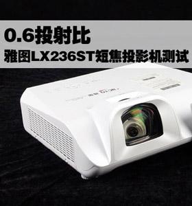 0.6投射比 雅图LX236ST短焦投影机测试