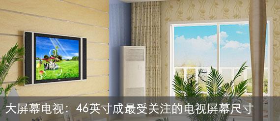 46英寸成为2012年最受关注的电视屏幕尺寸