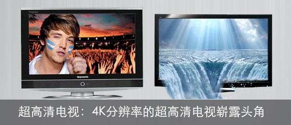 4K分辨率的超高清电视产品崭露头角